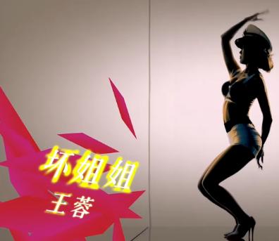 王蓉雷人MV《坏姐姐》真是亮瞎眼啊