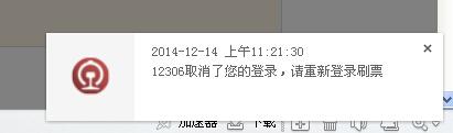 今年12306完爆抢票浏览器了吗