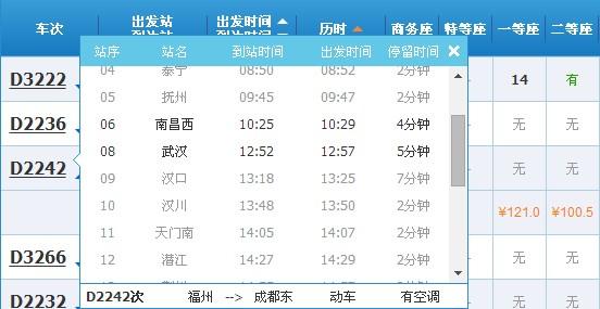 南昌-武汉的高铁线路也是醉了