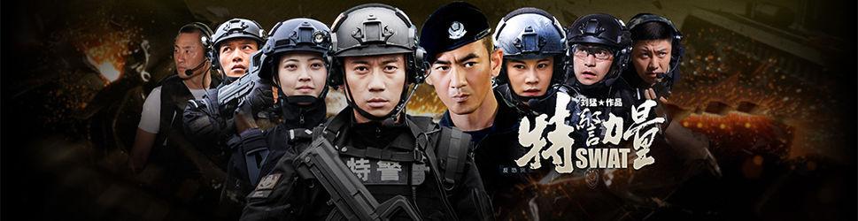 《特警力量》还是《我是特种兵》系列