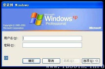 Win7怎样实现XP经典登录界面