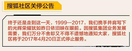 搜狐社区关停--又一家论坛倒下了
