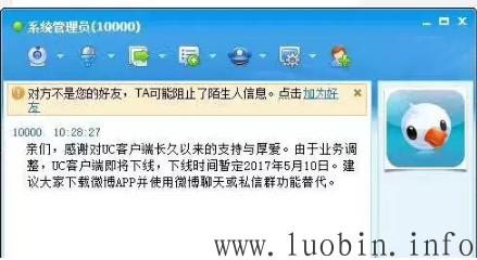 新浪UC将于5月10日关停,PC端IM软件基本已死光