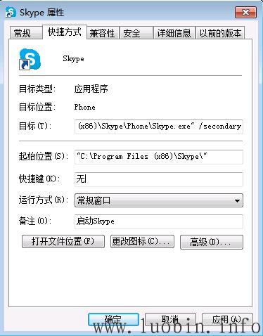 怎么同时登录两个Skype帐号?