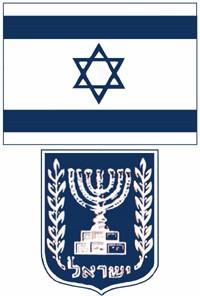 年轻的以色列古老的犹太族