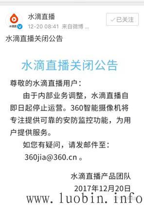 360宣布水滴直播永久性关闭