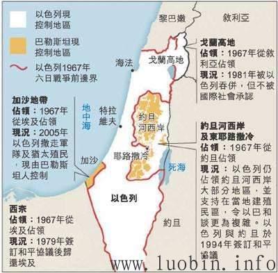 巴勒斯坦与以色列冲突的由来及现状