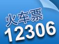 12306推出会员积分制,积分可兑火车票